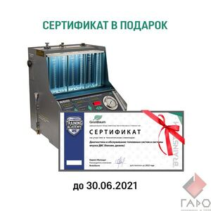 Стенд для ультрозвуковой очистки и проверки 6-и форсунок GrunBaum INJ6000